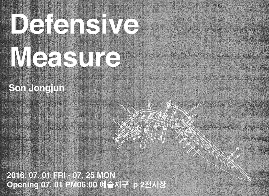 손종준展 / Defensive Measure